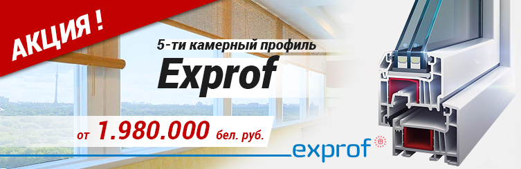 exprof5